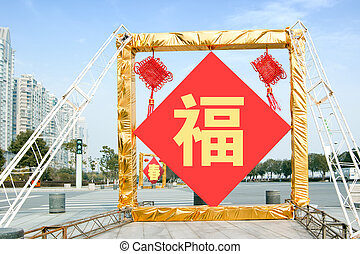 Celebrate the Year of China: Fu - Way to celebrate the...