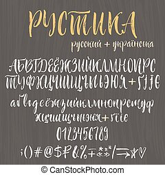 Chalk cyrillic alphabet. Title in Russian means Rustic,...