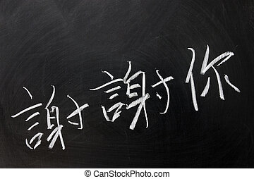 """Thank you"" in Chinese"