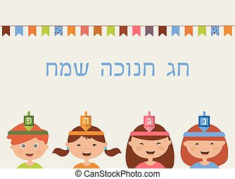 children celebrating Hanukkah , greeting card. happy ...