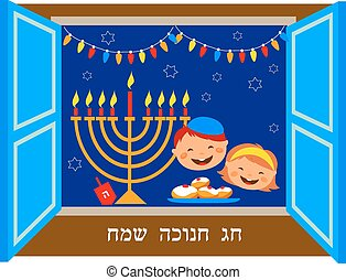 children celebrating Hanukkah . happy hanukkah in Hebrew