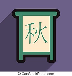 chinês, caligrafia, 2016, chinês, selo, translation:, outono