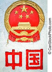 China border sign
