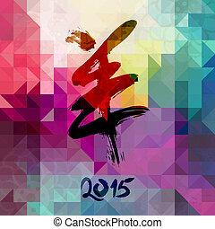 chinees, hipster, jaar, 2015, nieuw, chêvre, kaart