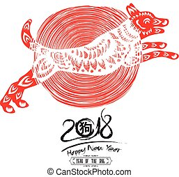 Chinese Calligraphy Dog. Chinese calendar for the year of Dog 2018. Happy new year card