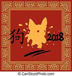 Chinese Calligraphy Dog Sign Happy New Year 2018 Zodiac Symbol