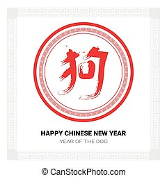 Chinese Calligraphy New Year Of Dog Banner Red Script On White Background Holiday Greeting Card
