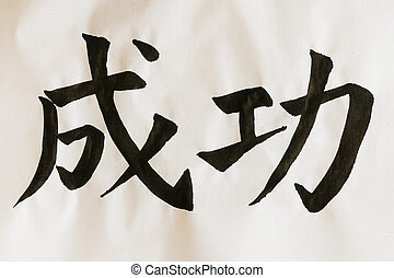 chinese calligraphy: success