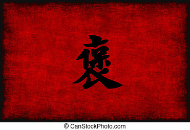 Chinese Calligraphy Symbol for Respect in Red and Black