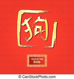 Chinese Calligraphy Year Of Dog Banner Golden Script On Red Background