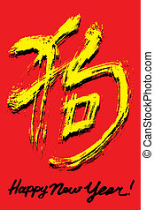 Chinese character: Dog