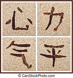 Chinese character for heart, force, life energy, peace,...