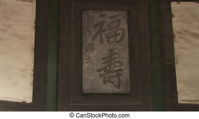 Chinese Characters Carved on Door
