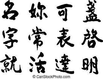 Chinese Characters. - Chinese Characters on white...