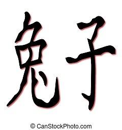 Chinese Characters Rabbit