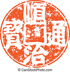 Chinese coin. - Chinese coin in rubber stamp grunged effect.