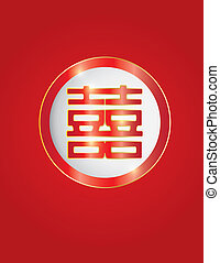 Chinese Double Happiness Text in Circle