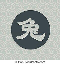 Chinese font Rabbit