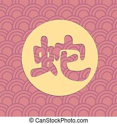 Chinese font Snake