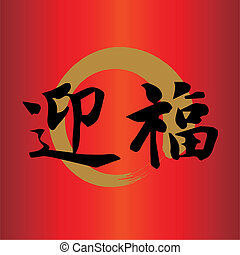 """Chinese character for """"good fortune""""Chinese new year"""