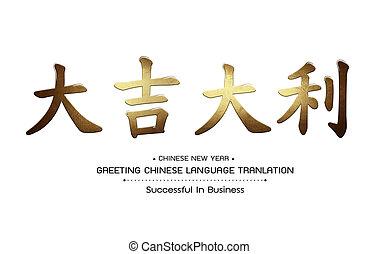 Chinese greeting card greeting chinese language tranlation wish you chinese greeting card m4hsunfo