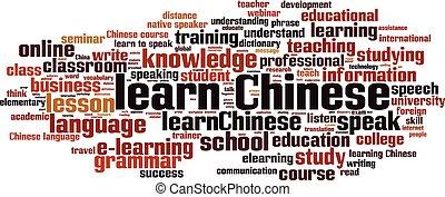 chinese-horizon, 学びなさい