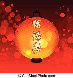 """Chinese Lantern festival with felicitous text """"Hok Lok Siew"""" (This house is peaceful) isolated on red bokeh lighting effect background with copy space"""