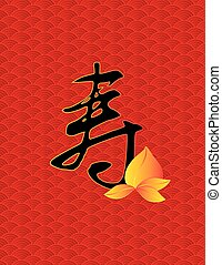 Chinese Longevity Calligraphy with Peach Illustration -...