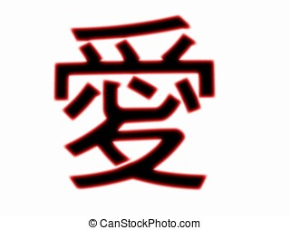 Chinese Love Sign - The Chinese character for love in black...