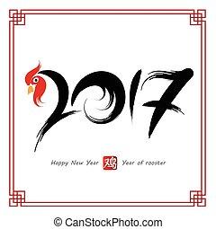 chinese new year 2017-2 - Chinese Calligraphy 2017, year of...
