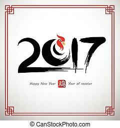 chinese new year 2017 - Chinese Calligraphy 2017, year of ...