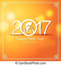 Chinese new year 2017 greeting card on blur background, ...
