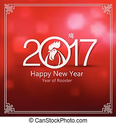 Chinese new year 2017 greeting card on blur...