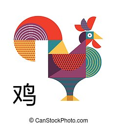Chinese new year 2017 modern abstract rooster card - Happy ...