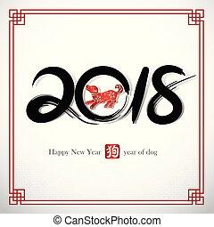 chinese new year 2018 - Chinese Calligraphy 2018, year of...
