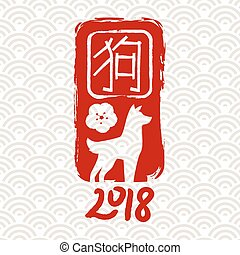 Chinese new year 2018 dog art greeting card background