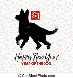 Chinese new year 2018 dog art greeting card