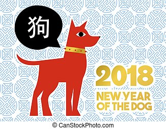 Chinese new year 2018 dog greeting card art