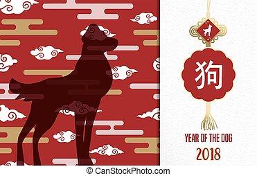 Chinese new year 2018 dog greeting card