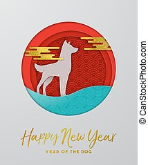 Chinese new year 2018 gold dog paper cut card