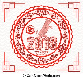 Chinese New Year 2018 Paper Cutting Year of Dog Vector Design (hieroglyph Dog)
