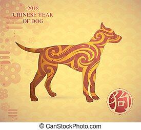 Chinese New Year 2018 symbol Dog