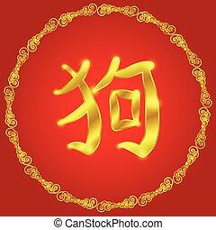 chinese new year 2018 word dog