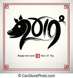 chinese new year 2019 - Chinese Calligraphy 2019, year of ...