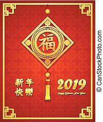 Chinese New Year 2019 Lantern Ornament