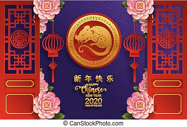 Chinese new year 2020.