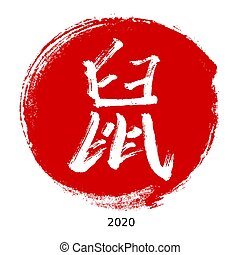 Chinese new year 2020. Year of the rat. Chinese calligraphy