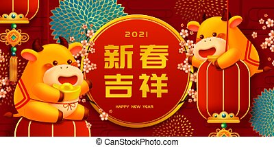 Chinese new year baby cows banner