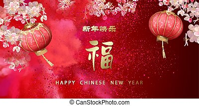 Chinese New Year background. Hanging silk lanterns and spring blooming branches on red background. Chinese inscription 'Happiness. Luck' and 'Happy New Year'