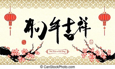 Chinese New Year Background The Year of The Dog